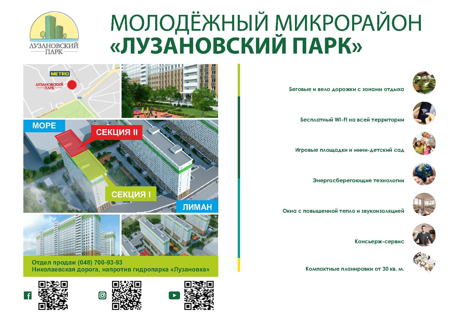 Лузановский парк