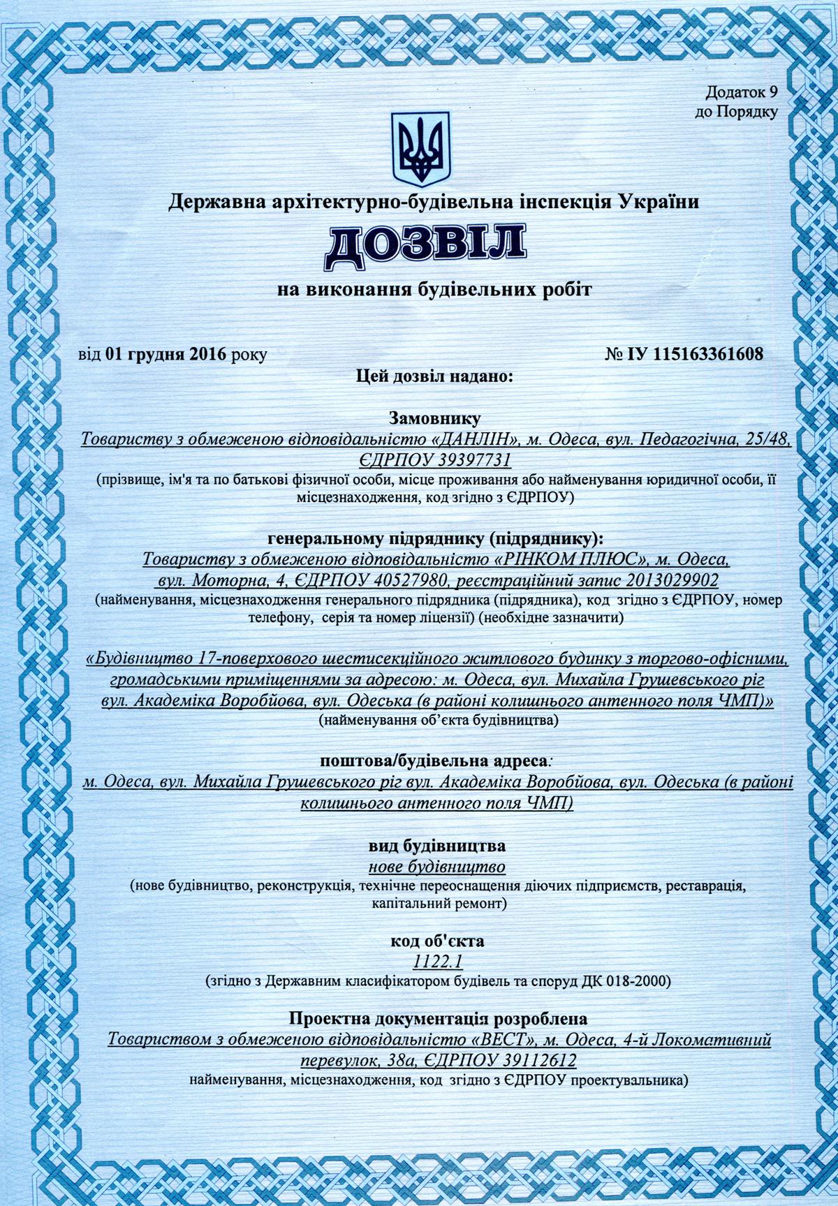 Одесские традиции