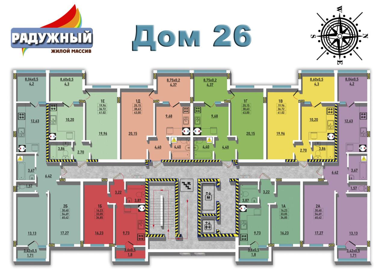 Радужный Дом 26