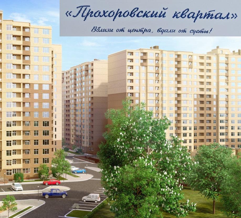 Прохоровский Квартал