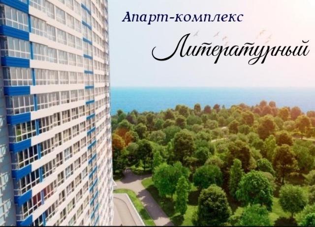 """Апарт-комплекс """"Литературный"""" (Орион-2)"""
