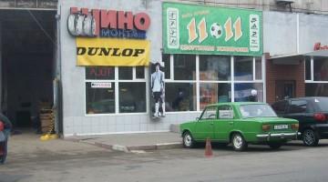 Продам действующий бизнес - автомойку в центре Одессы